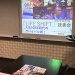 【読書会開催】2017.12.07 19:00-21:30 NHKの取材も入った 第4回「LIFE SHIFT」読書会 in 名古屋吹上 ~最強のキャリア・生き方を見つけるために~
