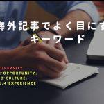 海外記事でよく目にするキーワード Vol.1「Diversity」