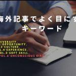 海外記事でよく目にするキーワード Vol.6「Unconscious Bias」