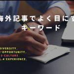 海外記事でよく目にするキーワード Vol.3「Culture」