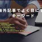 海外記事でよく目にするキーワード Vol.7「Emotional Intelligence」