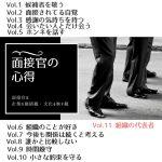 面接官の心得  Vol.11「組織の代表者」