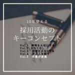 10年使える採用活動のキーコンセプト  Vol.5「卒業が前提」