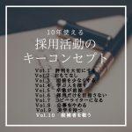 10年使える採用活動のキーコンセプト  Vol.10「候補者を敬う」