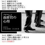 面接官の心得  Vol.9「時間厳守」