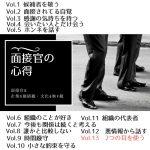 面接官の心得  Vol.13「2つの耳を使う」