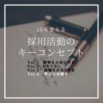 10年使える採用活動のキーコンセプト  Vol.4「学ぶ人を探す」