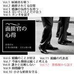 面接官の心得  Vol.12「悪情報から話す」