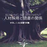 人材採用と読書の関係 VOL.1「人とは違う行動」