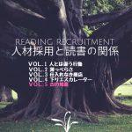 人材採用と読書の関係 VOL.5「古の知恵」