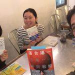【読書会開催】2018.6.6 19:00-20:30 第2回 参加する理由が21個ある読書会