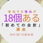 【講座開催】2018.6.13 19:00-20:30 参加する理由が18個ある「初めての会計」講座