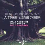 人材採用と読書の関係 VOL.3「仕入れなき商店」