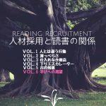 人材採用と読書の関係 VOL.6「学びへの渇望」