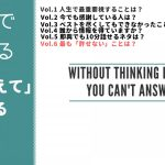 面接で使える「深く考えて」答える質問 Vol.6「最も『許せない』ことは?」
