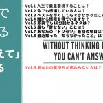 面接で使える「深く考えて」答える質問 Vol.9「あなたの気持ちが伝わらない人は?」