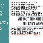面接で使える「深く考えて」答える質問 Vol.13「あなたが守っている『原則』は?」