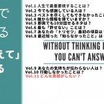 面接で使える「深く考えて」答える質問 Vol.11「どんな貢献がしたい?」