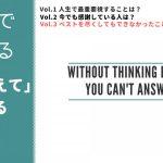 面接で使える「深く考えて」答える質問 Vol.3「ベストを尽くしてもできなかったことは?」