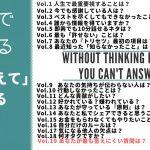 面接で使える「深く考えて」答える質問 Vol.19「あなたが最も答えにくい質問は?」