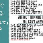 面接で使える「深く考えて」答える質問 Vol.18「何オタクですか?」