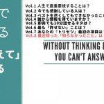 面接で使える「深く考えて」答える質問 Vol.8「最近知った『知らなかったこと』は?」