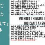 面接で使える「深く考えて」答える質問 Vol.17「気になる他人の欠点は?」