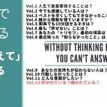 面接で使える「深く考えて」答える質問 Vol.12「好かれている?嫌われている?」