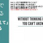 面接で使える「深く考えて」答える質問 Vol.5「即興でも10分話せるネタは?」