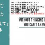 面接で使える「深く考えて」答える質問 Vol.7「あなたの『トリセツ』最初の項目は?」