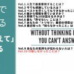 面接で使える「深く考えて」答える質問 Vol.10「行動しなかったことは?」