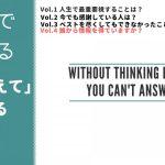 面接で使える「深く考えて」答える質問 Vol.4「誰から情報を得ていますか?」