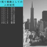 生き残り戦略としての人材採用 Vol.9「使命」