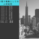 生き残り戦略としての人材採用 Vol.11「直感」