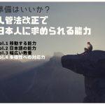 入管法改正で日本人に求められる能力 Vol.4「多様性への対応力」