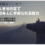 入管法改正で日本人に求められる能力 Vol.3「幅広い教養」