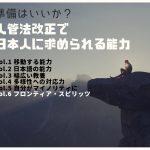 入管法改正で日本人に求められる能力 Vol.6「フロンティア・スピリッツ」