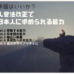 入管法改正で日本人に求められる能力 Vol.5「自分がマイノリティに」