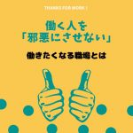働きたくなる職場とは Vol.3「職業的良心が満たされる」