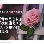 「卒業」時代の人材採用 Vol.4「アイドルグループ」