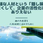 「働き方改革」を人材採用に活かすために Vol.6「ダイバーシティ」