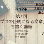 【講座開催】2019.9.5 19:00-20:30 「書く」CLASS 第3回 プロの証明になる文章を書く講座